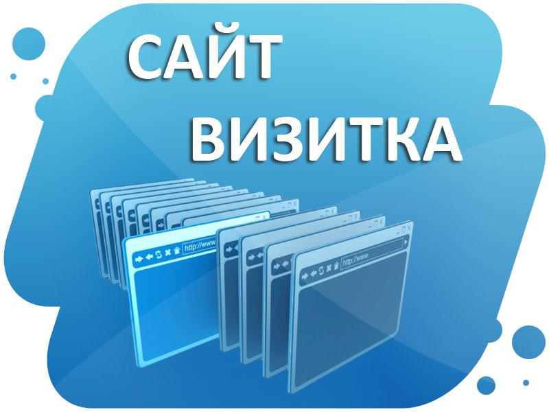 Картинки по запросу Создание сайта визитки