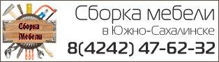 Сборка мебели в Южно-Сахалинске